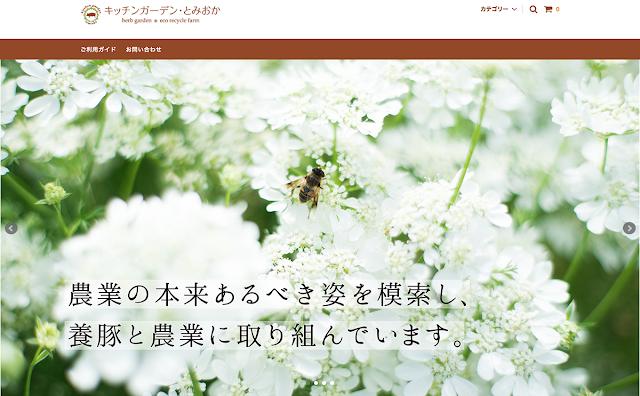 キッチンガーデン・とみおかのオンラインショップ