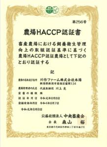 農場HACCP認定書